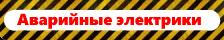 Аварийные электрики